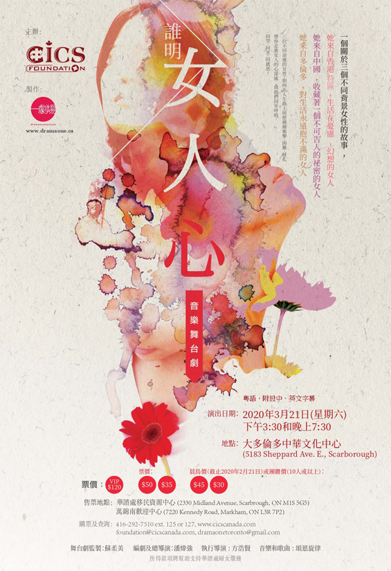 drama poster in chinese